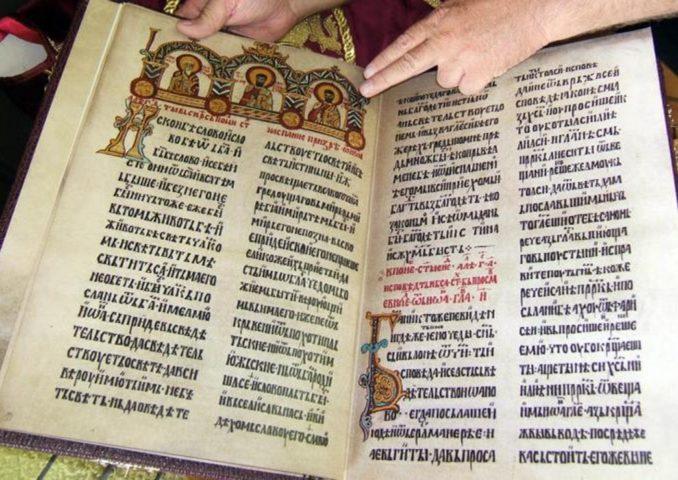 МИСТЕРИЈА МИРОСЛАВЉЕВОГ ЈЕВАНЂЕЉА: Откривена велика тајна! Ево зашто је руски калуђер из рукописа исекао баш 166. страну!